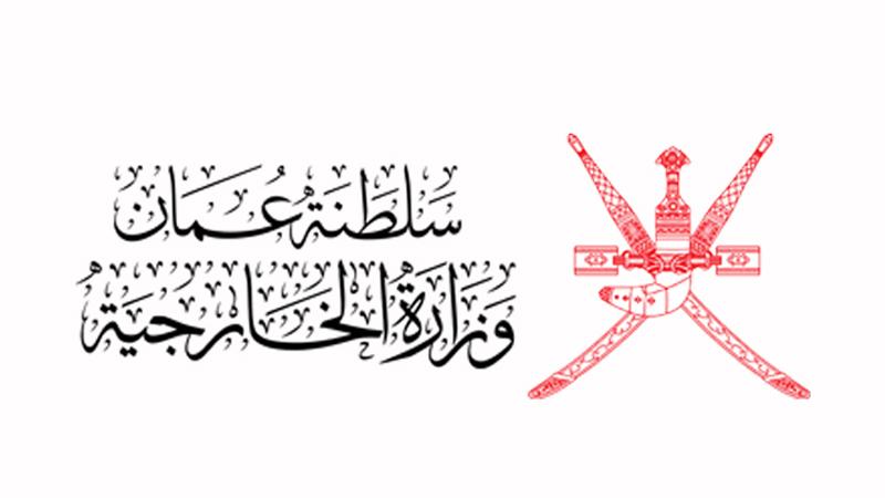 forign-ministry-logo